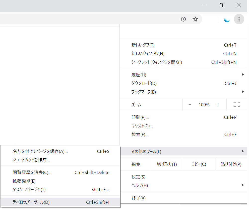 Chrome DevTools の呼び出し