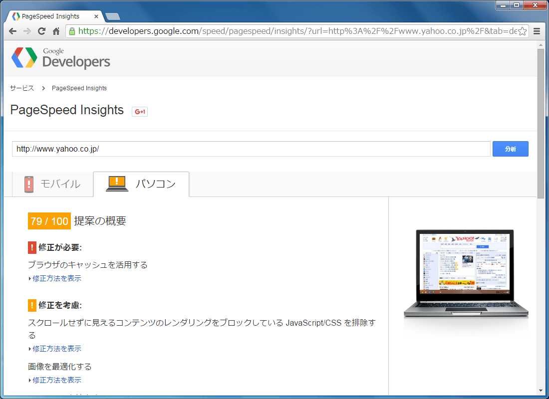 PageSpeed Insights の測定結果