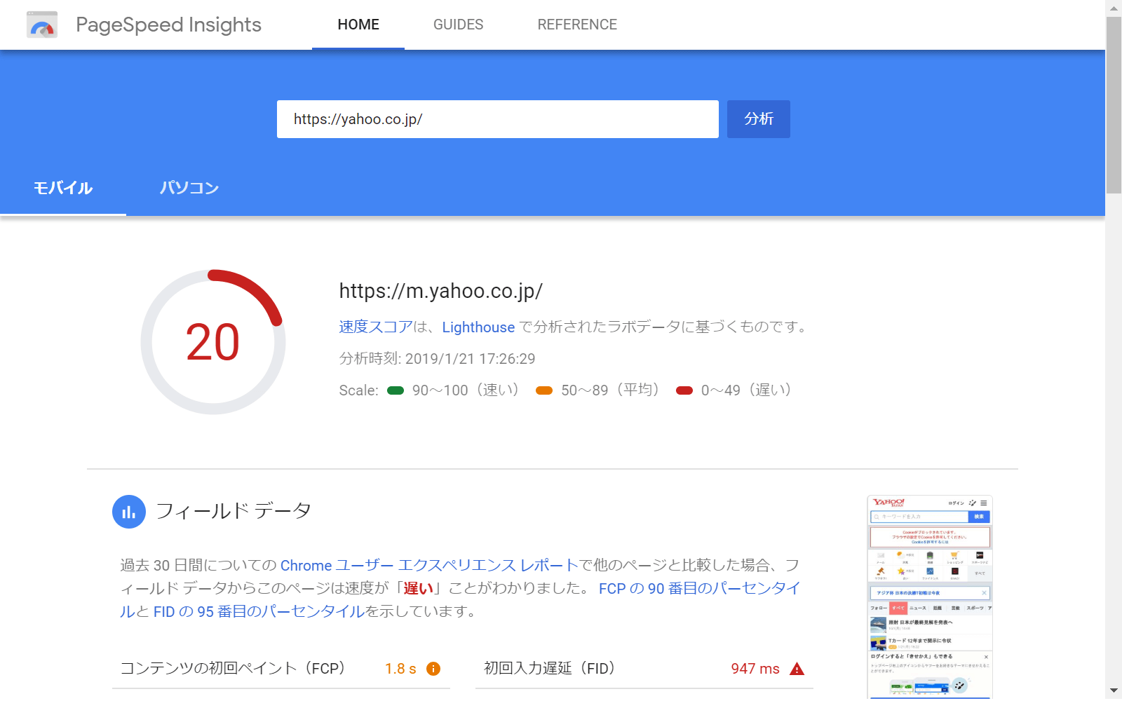PageSpeed Insights の測定結果画面