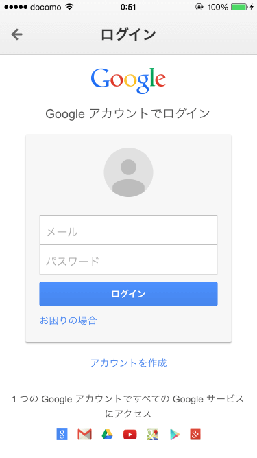 Gmailアプリ1