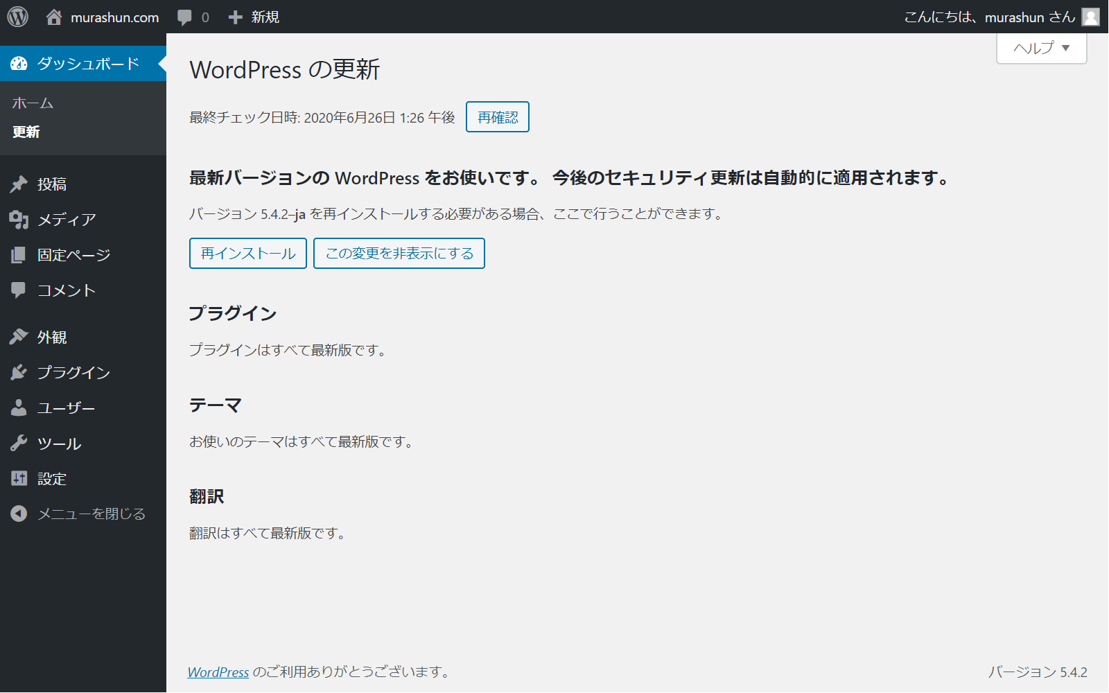 WordPress の更新